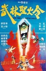 Святое пламя военного мира (1983)
