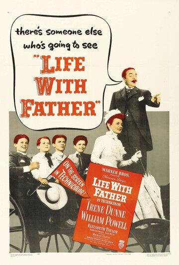 Жизнь с отцом (Life with Father)