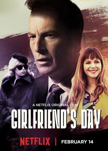 День любимой / Girlfriend's Day (2017)