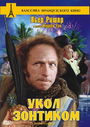 Укол зонтиком (1980) полный фильм