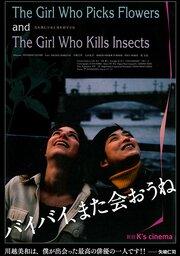 Hana wo tsumu shôjo to mushi wo korosu shôjo (2000)