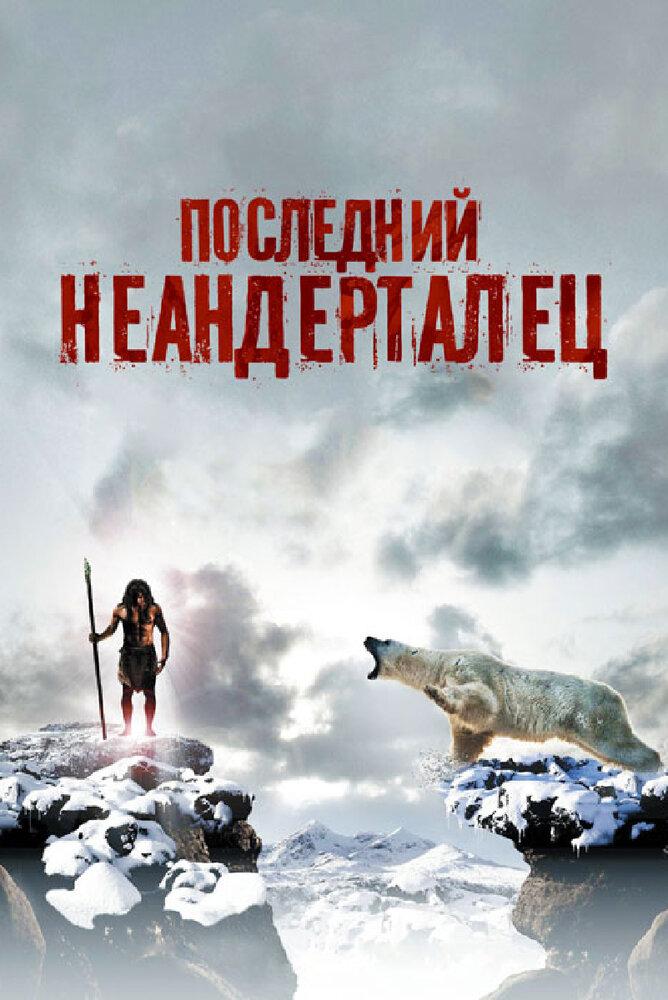 Последний неандерталец смотреть онлайн