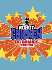 Робоцып: Специально для DC Comics (2012)