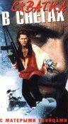 Схватка в снегах (1990)