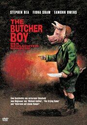 Мальчик-мясник (1997)