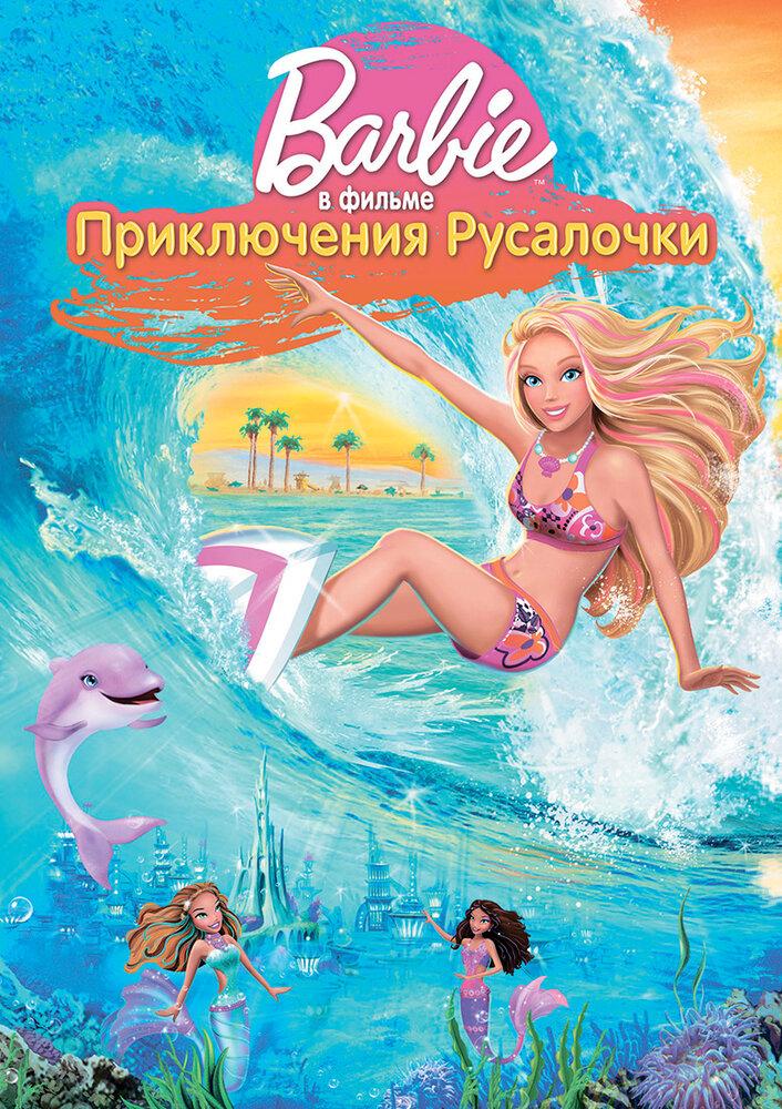 смотреть мультфильм барби приключение русалочки 3: