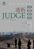 Судья (Touxi)