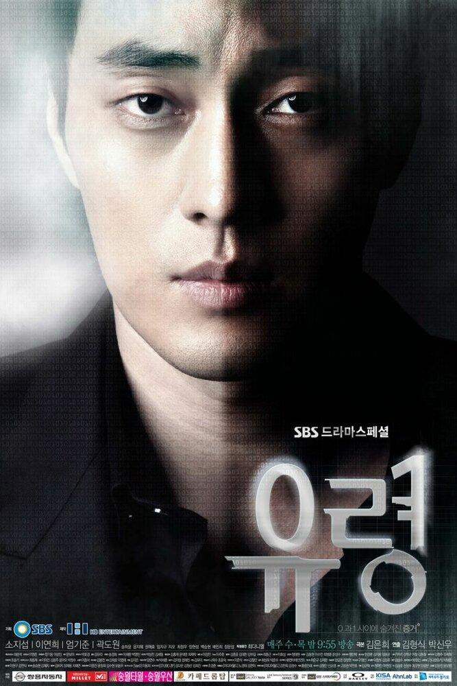 Призрак (1 сезон 1-20 серия из 20) (2012)