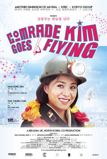 Товарищ Ким отправляется в полет (2012)