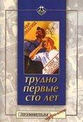 Трудно первые сто лет (1988)