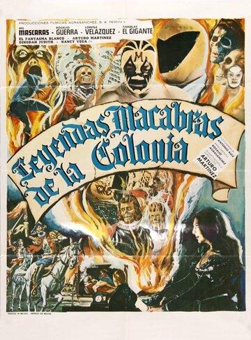 Мрачные колониальные легенды (1974)