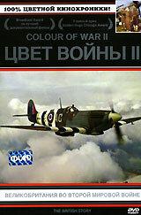 Цвет войны 2: Великобритания во Второй Мировой войне (2000)