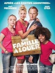 Смотреть Семья в аренду (2015) в HD качестве 720p