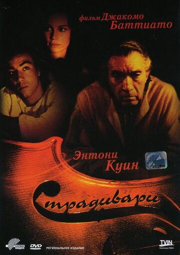 Страдивари (1988)