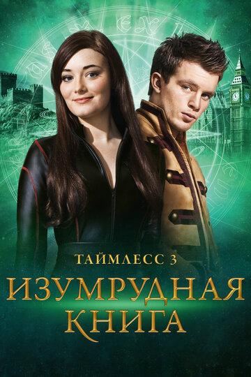 Фильм Таймлесс 3: Изумрудная книга