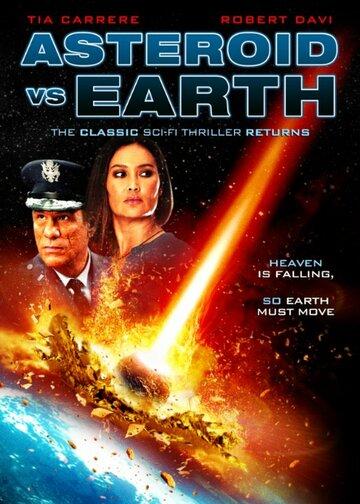 Астероид против Земли (ТВ)