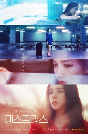300x450 - Дорама: Любовница / 2018 / Корея Южная