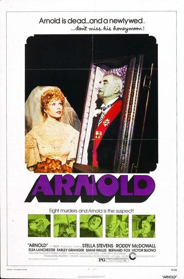 Арнольд (1973)