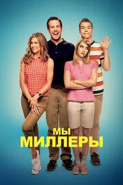 Смотреть Мы Миллеры (2013) в HD качестве 720p