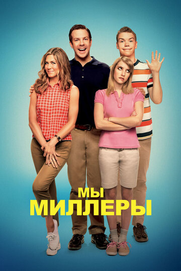 �� � ������� (We're the Millers)