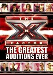 X-фактор (2004)