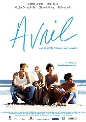 Авриль (2006)