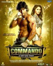Смотреть Коммандо (2013) в HD качестве 720p