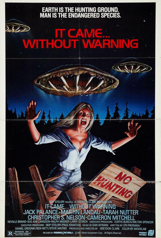 Без предупреждения 1980