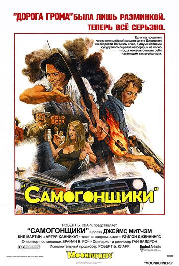 Самогонщики (1975)