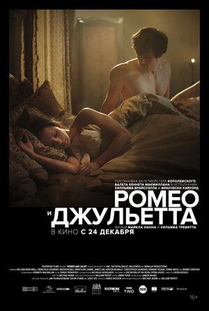 Ромео и Джульетта (2019)