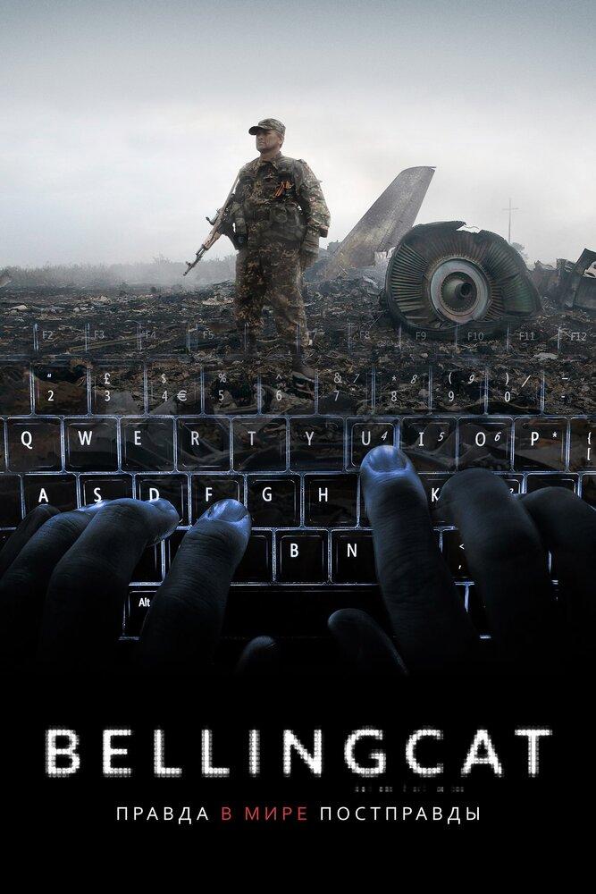 Постер Bellingcat: Правда в мире постправды