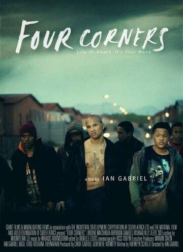 Четыре угла (2013) полный фильм