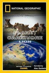 Планета хищников