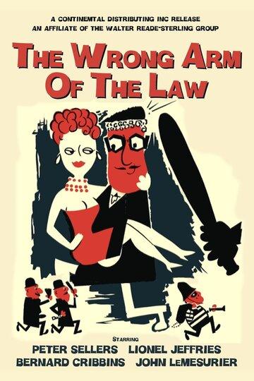 Правосудие в ненадежных руках (1963)