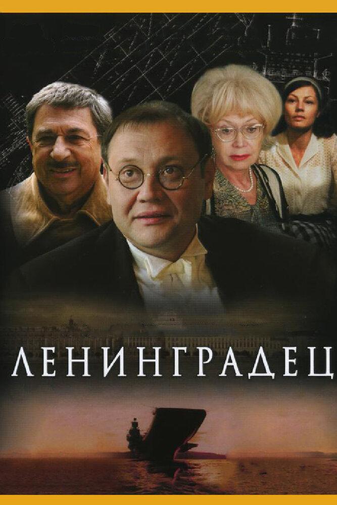 ленинградец фильм 2005 скачать торрент