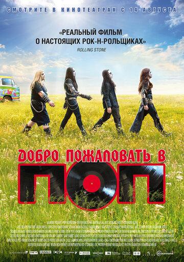 Добро пожаловать в ПОП (2013)