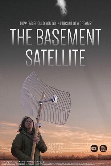 Спутник из-под земли