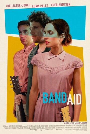 Лейкопластырь / Band Aid (2017)