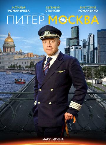 Питер-Москва (мини-сериал)
