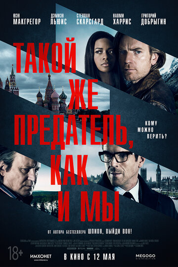 ����� �� ���������, ��� � �� / Our Kind of Traitor (2016) �������� ������
