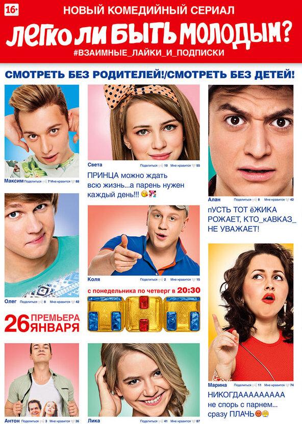 Серіал Чи легко бути молодим тивитись онлайн / Сериал Легко ли быть молодым (2015) онлайн