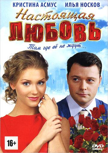 Настоящая любовь (Nastoyaschaya lyubov)