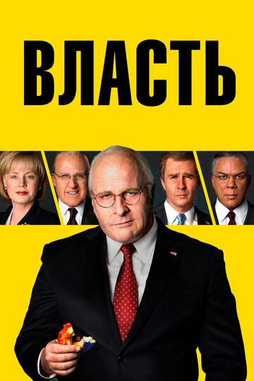 Власть (2018)
