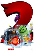 Angry Birds 2 в кино (The Angry Birds Movie 2)