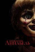 Проклятие Аннабель (Annabelle)