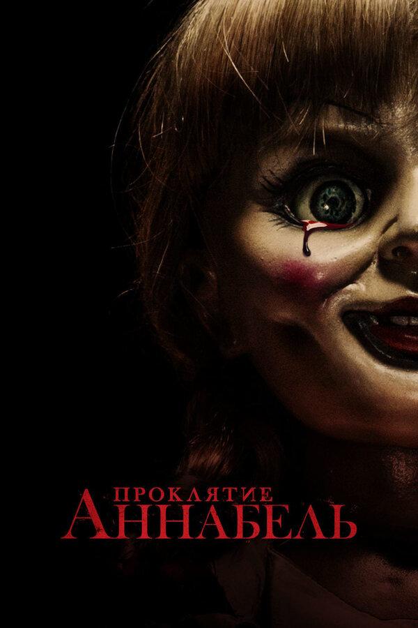 Отзывы и трейлер к фильму – Проклятие Аннабель (2014)