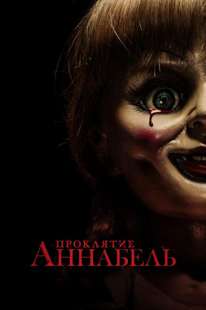 смотреть фильмы ужаса онлайн в хорошем качестве: