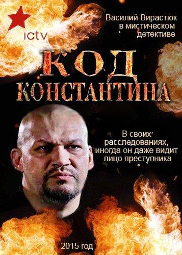 Сериал Код Константина [ВСЕ СЕРИИ/2015] смотреть онлайн сериал