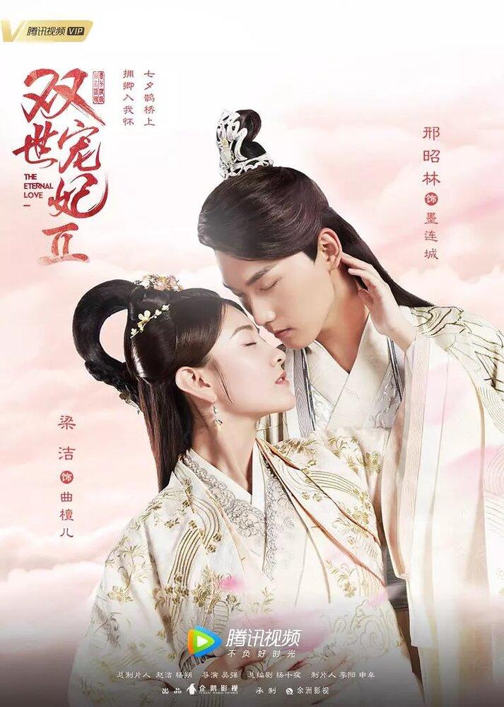 Вечная любовь 3 сезон