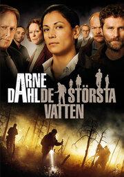 Arne Dahl: De största vatten (2012)